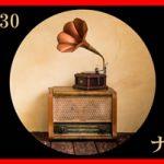 ラジオ音楽口伝