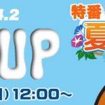 KICKUP 夏休み特番 2020/08/09