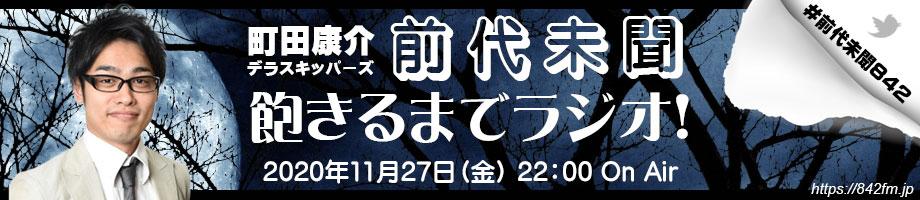 町田康介「前代未聞飽きるまでラジオ!」